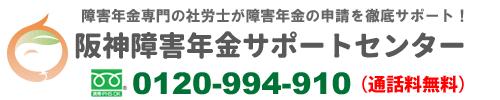 大阪・神戸のうつ病の障害年金申請|阪神障害年金サポートセンター